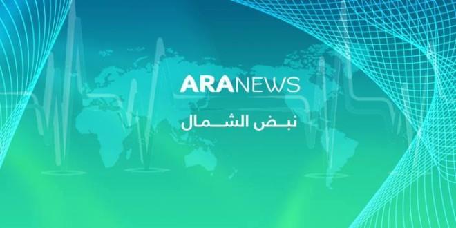 وكالة ARA News نبض الشمال