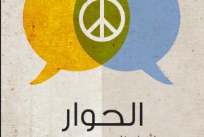 الحوار لأجل بناء السلام، كتيب باللغتين الكردية والعربية